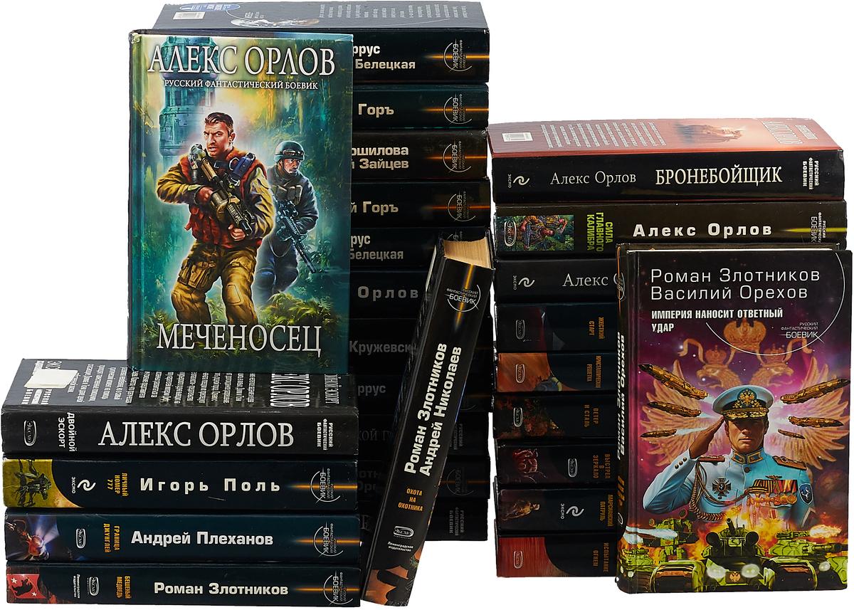 Серия Русский фантастический боевик (комплект из 27 книг) николай басов серия фантастический боевик комплект из 9 книг
