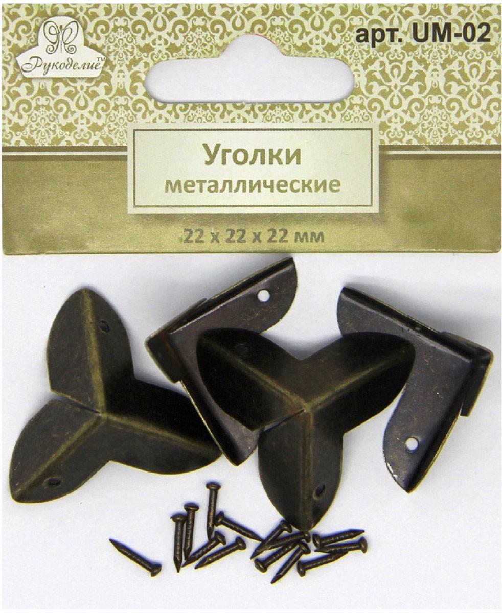Уголки металлические для скрапбукинга Рукоделие, 2,2 х 2,2 х 2,2 см, 4 шт уголки металлические для скрапбукинга рукоделие 2 2 х 2 2 х 2 2 см 4 шт