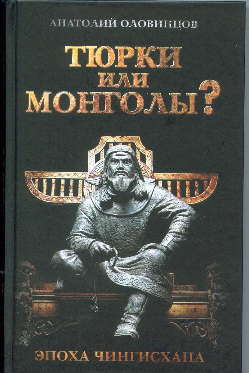 Анатолий Оловинцов Тюрки или монголы? Эпоха Чингисхана цены