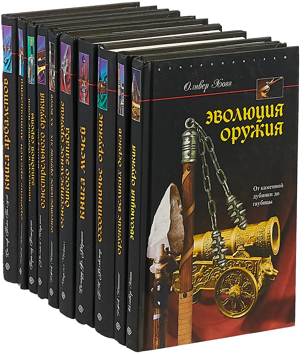 Карман У., Петерсон Г., Пейн-Голлуэй Р. И др. Историяоружия и обмундирования (комплект из 10 книг)