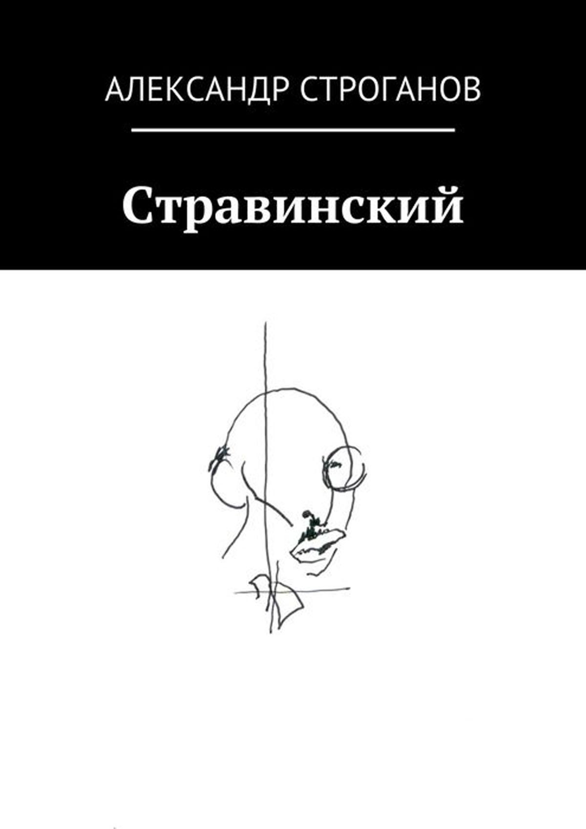 Строганов Александр Стравинский