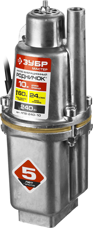Насос вибрационный ЗУБР Родничок НПВ-240-10, погружной, для чистой воды вибрационный насос зубр нпв 240 25