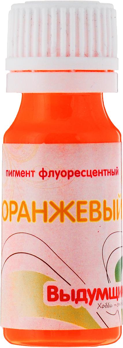 Пигмент флуоресцентный Выдумщики, цвет: оранжевый, 15 мл jd коллекция флуоресцентный оранжевый женщина 36