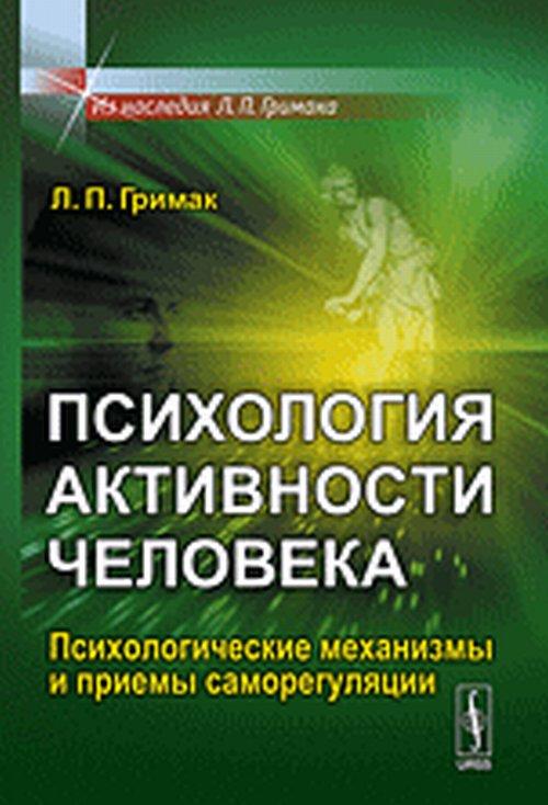 Л. П. Гримак Психология активности человека. Психологические механизмы и приемы саморегуляции