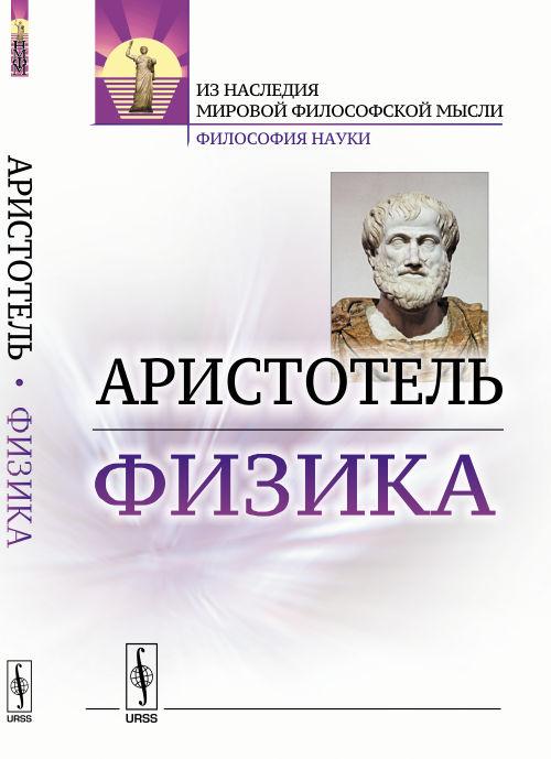 Аристотель Физика