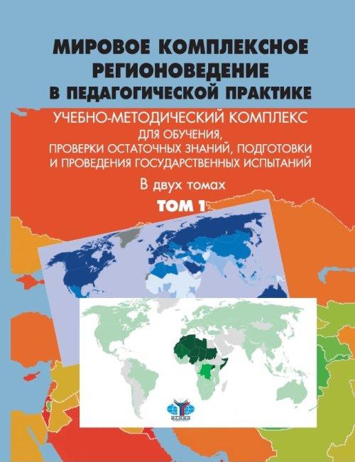 А. Д. Воскресенский Мировое комплексное регионоведение в педагогической практике. Том 1. Учебно-методический комплекс