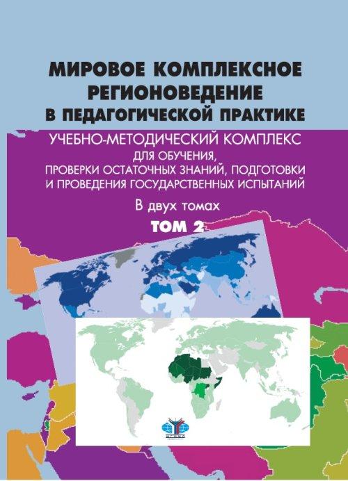 Мировое комплексное регионоведение в педагогической практике. В 2 томах. Том 2