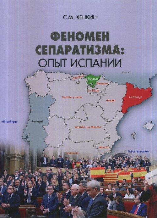 С. М. Хенкин Феномен сепаратизма. Опыт Испании