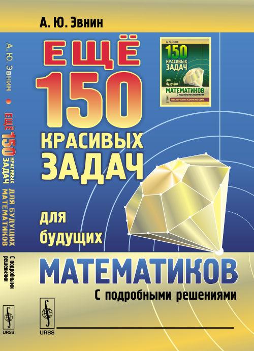 Фото - А. Ю. Эвнин Ещё 150 красивых задач для будущих математиков. С подробными решениями а ю эвнин ещё 150 красивых задач для будущих математиков с подробными решениями