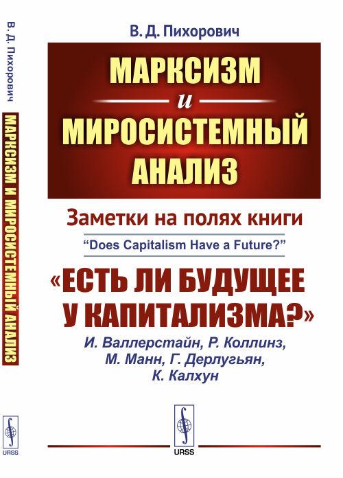 В. Д. Пихорович Марксизм и миросистемный анализ. Заметки на полях книги «Есть ли будущее у капитализма?» цена 2017