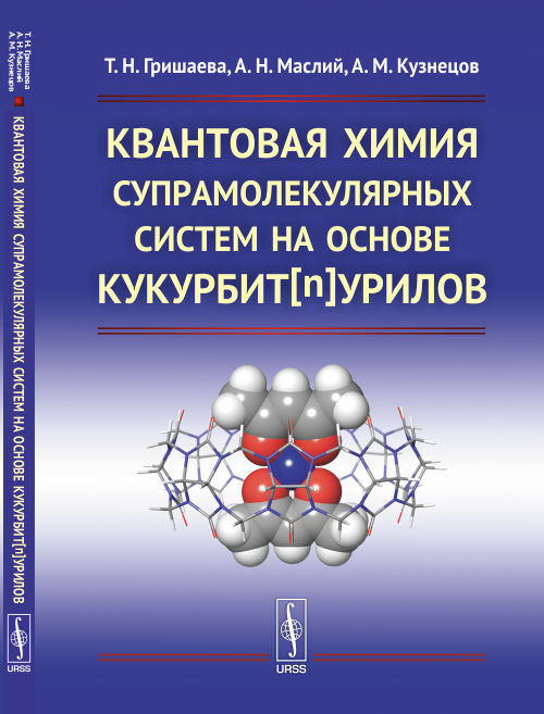 Т. Н. Гришаева, А. Н. Маслий, А. М. Кузнецов Квантовая химия супрамолекулярных систем на основе кукурбит[n]урилов