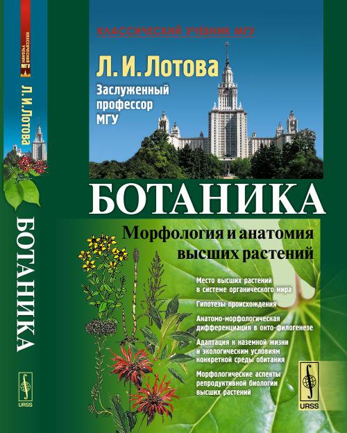 Л. И. Лотова Ботаника. Морфология и анатомия высших растений для тела высших растений характерно строение листостебельное