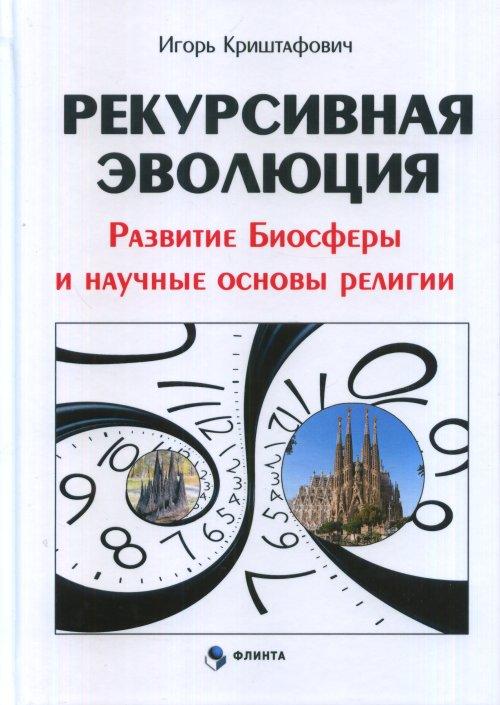 И. А. Криштафович Рекурсивная эволюция. Развитие Биосферы и научные основы религии