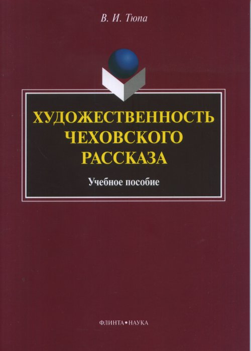 Художественность чеховского рассказа. Учебное пособие