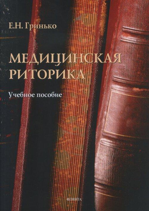 Е. Н. Гринько Медицинская риторика. Учебное пособие