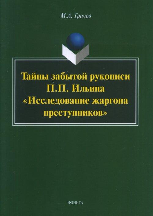 М. А. Грачев Тайны забытой рукописи П. П. Ильина «Исследование жаргона преступников»