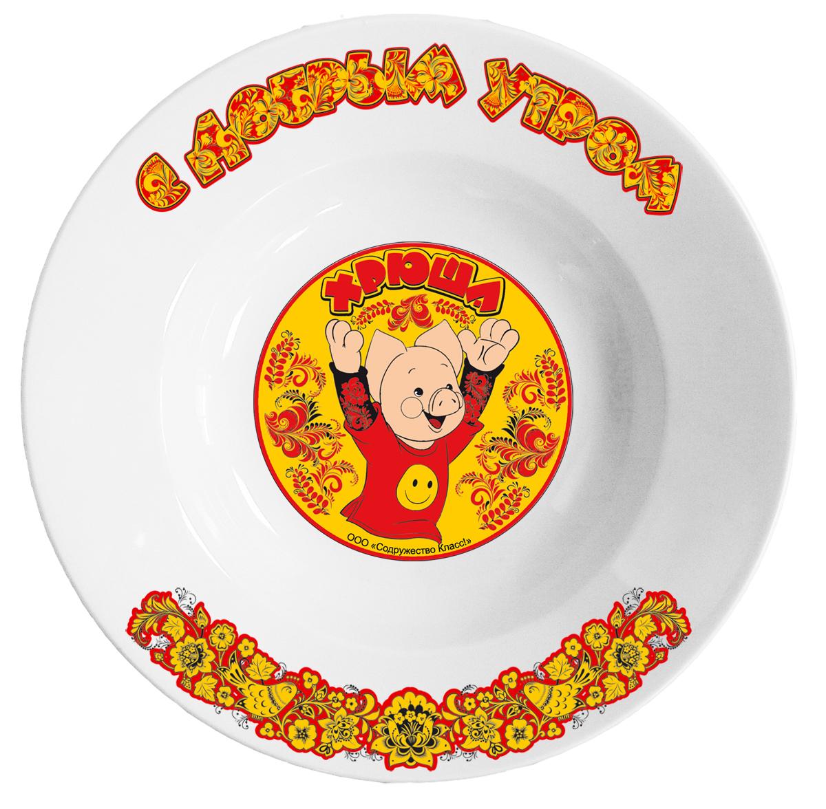Тарелка детская Хрюша диаметр 20 см тарелка псковский гончар орнамент цвет бежевый диаметр 20 см