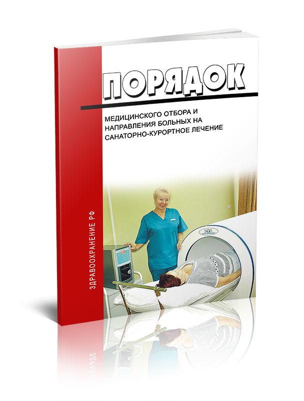 Порядок медицинского отбора и направления больных на санаторно-курортное лечение