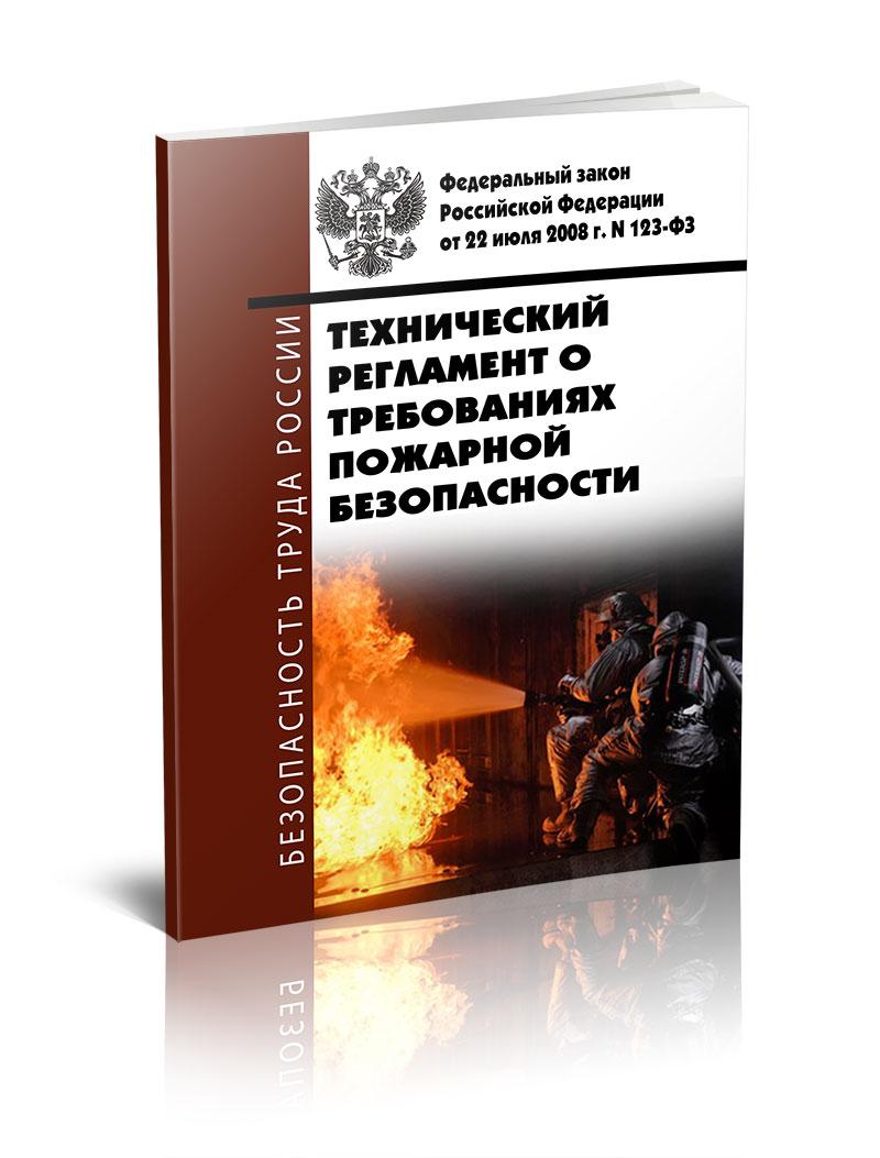 Технический регламент о требованиях пожарной безопасности. Федеральный закон от 22.07.2008 N 123-ФЗ
