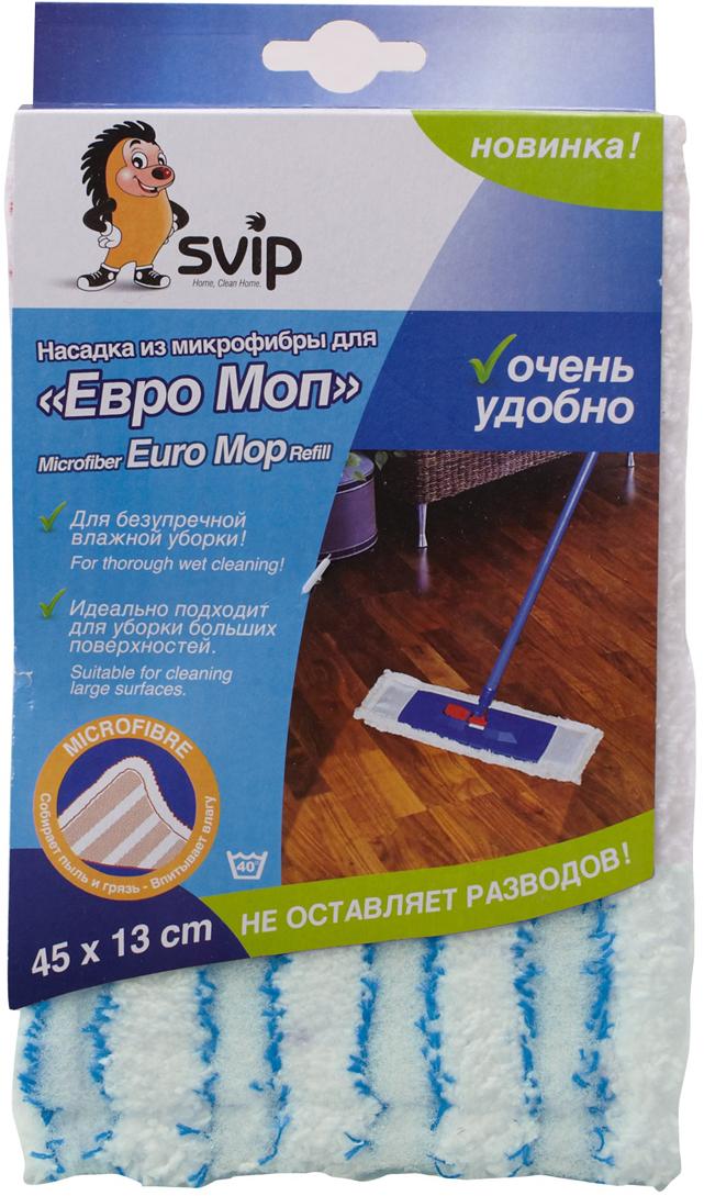 Насадка на швабру Svip Евро из микрофибры насадка на швабру in loran classic n 503bl голубой 44 4 х 13 5 см