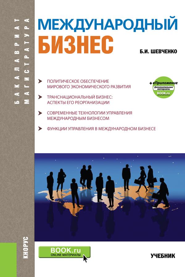 Международный бизнес. Учебник   Шевченко Борис Иванович