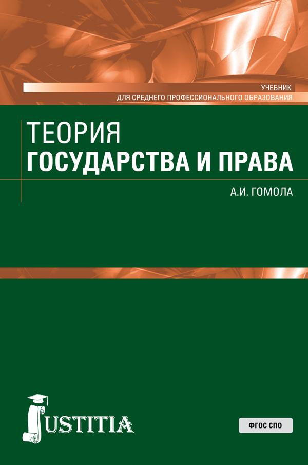 А. И. Гомола Теория государства и права. Учебник