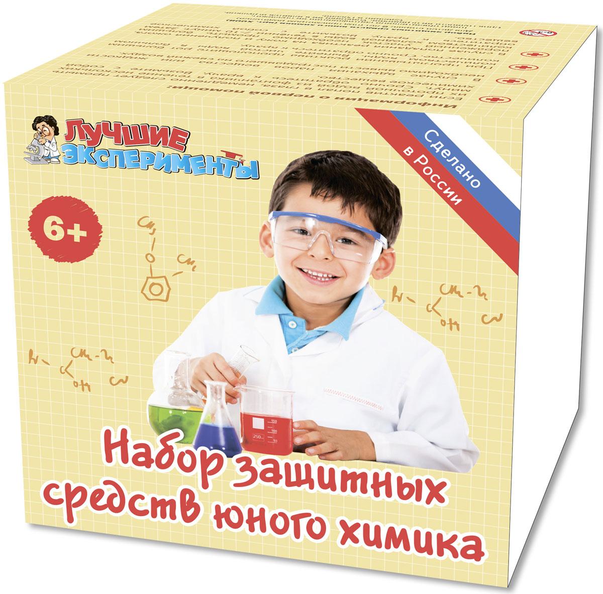 Набор для опытов Лучшие эксперименты Защитный набор юного химика