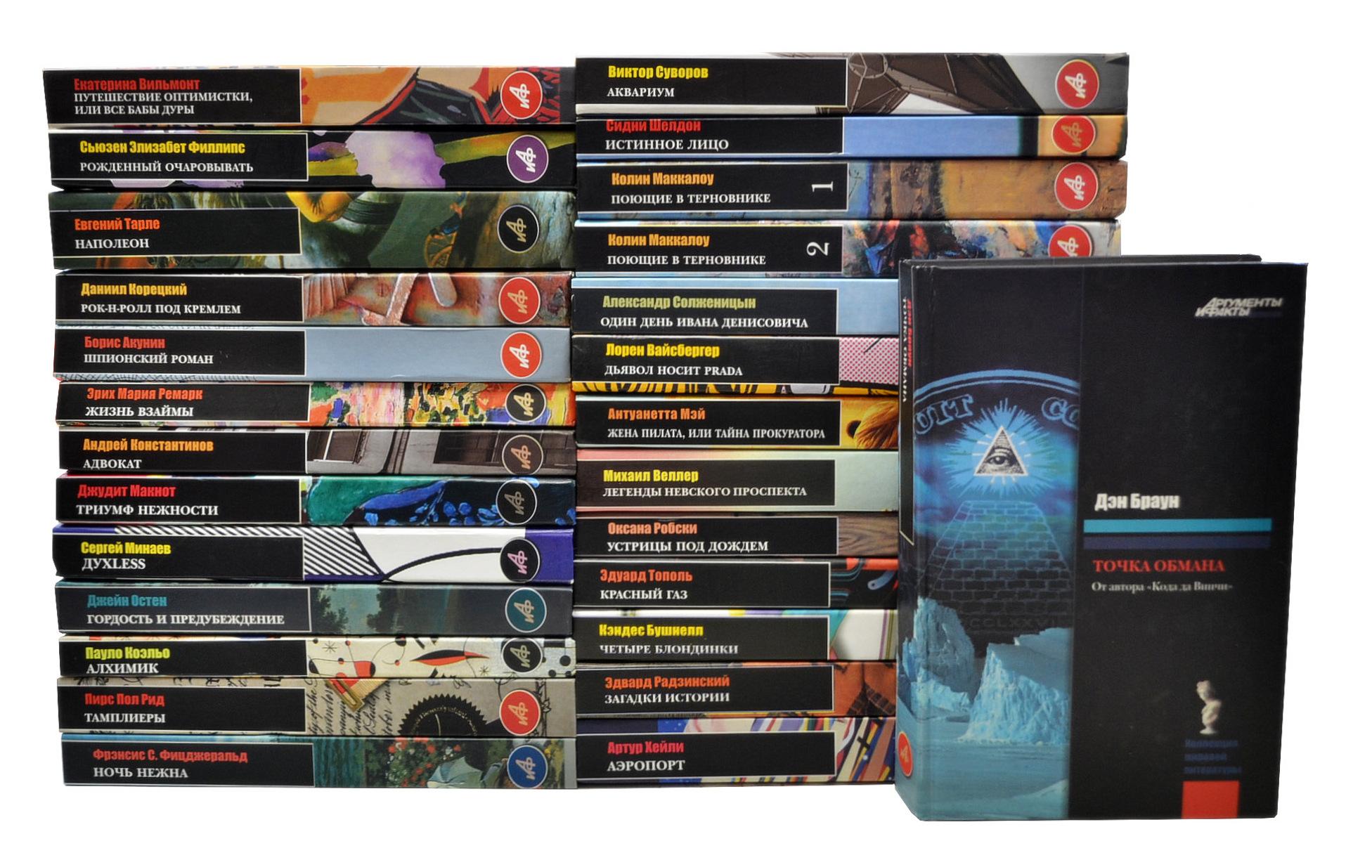 Серия Коллекция Аргументы и факты (комплект из 27 книг) серия коллекция исторических романов комплект из 21 книг
