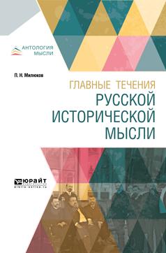 П. Н. Милюков Главные течения русской исторической мысли