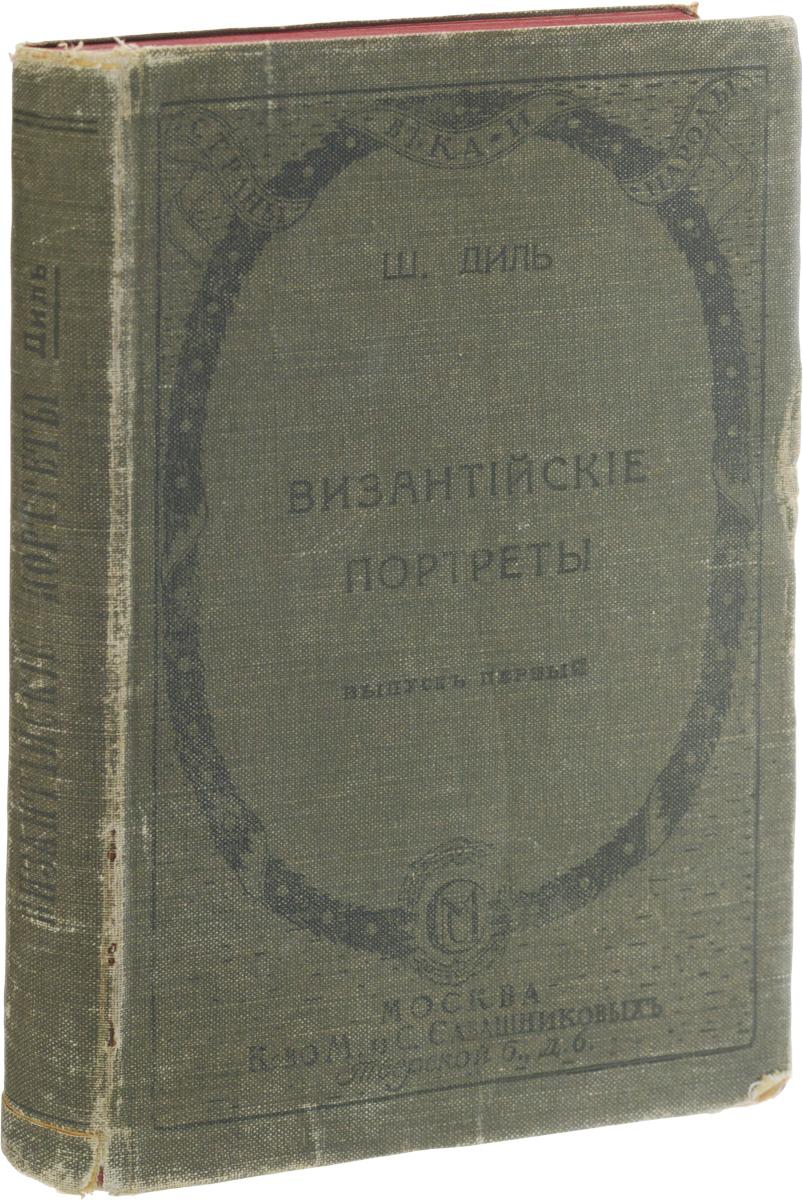Византийские портреты. Выпуск 1