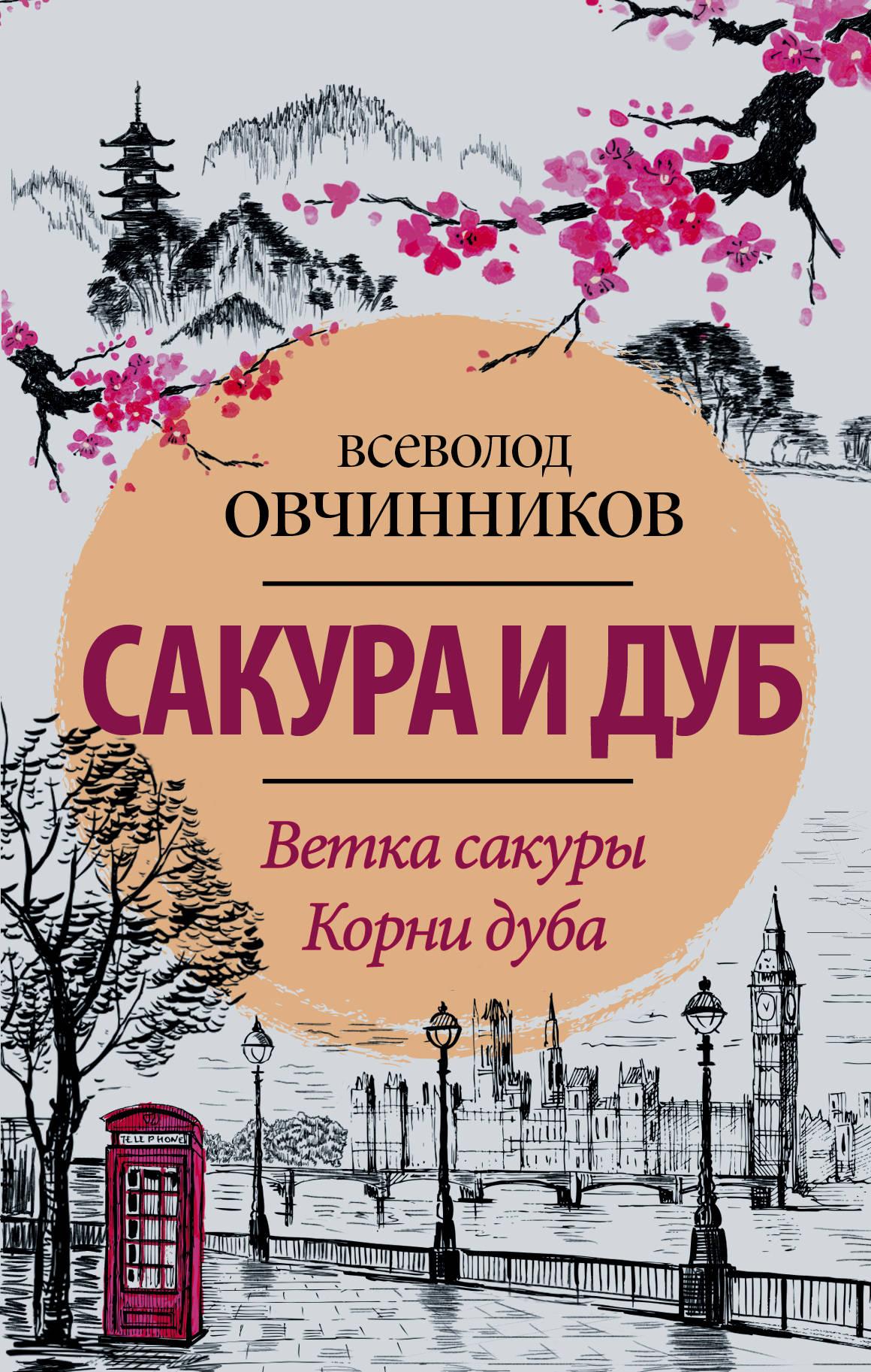 Всеволод Овчинников Сакура и дуб. Ветка сакуры. Корни дуба