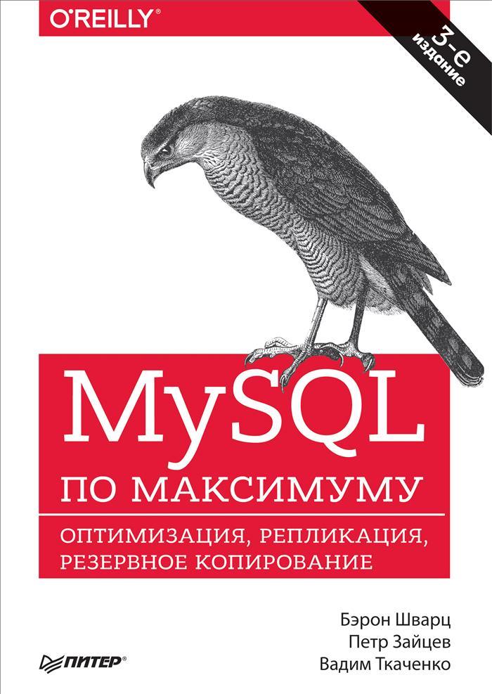 цена Бэрон Шварц, Пётр Зайцев, Вадим Ткаченко MySQL по максимуму онлайн в 2017 году