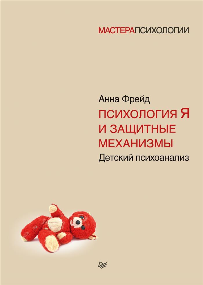 А. Фрейд Психология Я и защитные механизмы механизмы психологической защиты