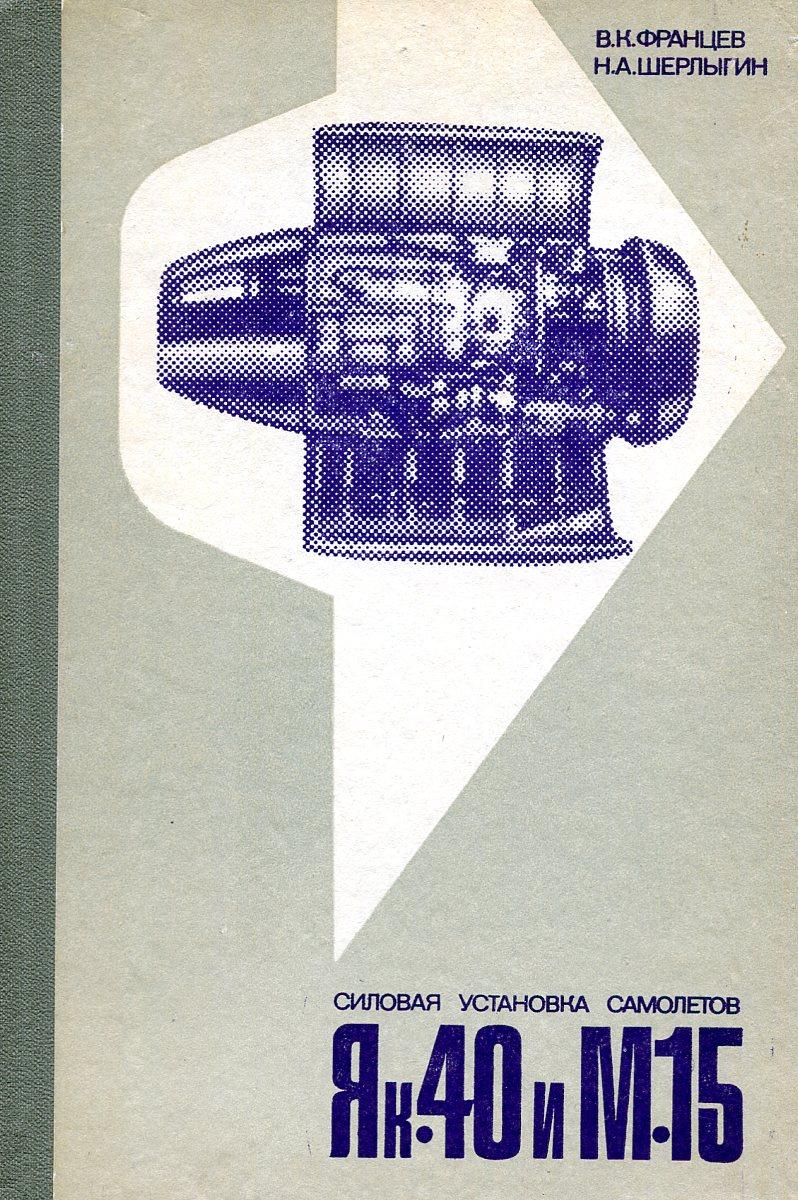 В.К. Францев, Н.А. Шерлыгин Силовая установка самолетов Як-40 и М-15 в м корнеев особенности конструкции газотурбинных двигателей