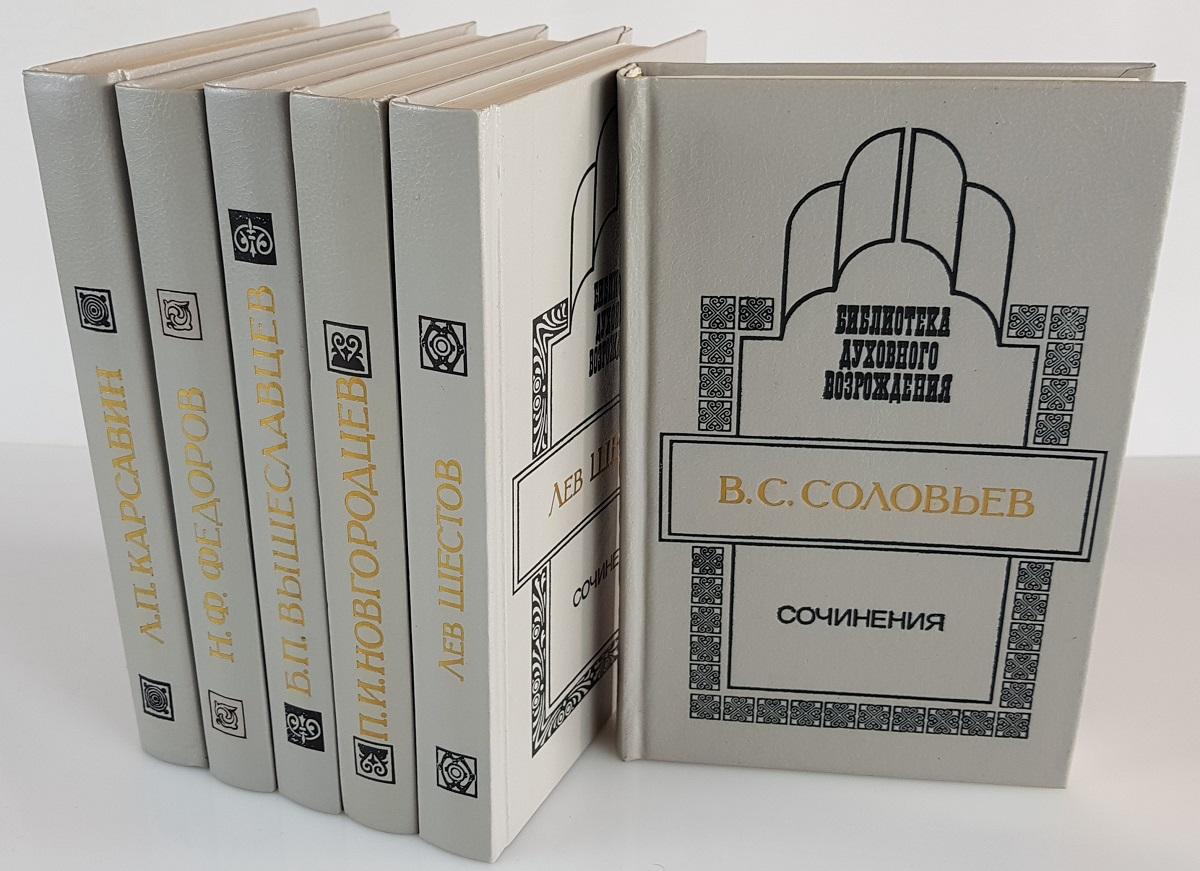 Серия Библиотека духовного возрождения (комплект из 6 книг) серия литература эпохи возрождения комплект из 3 книг