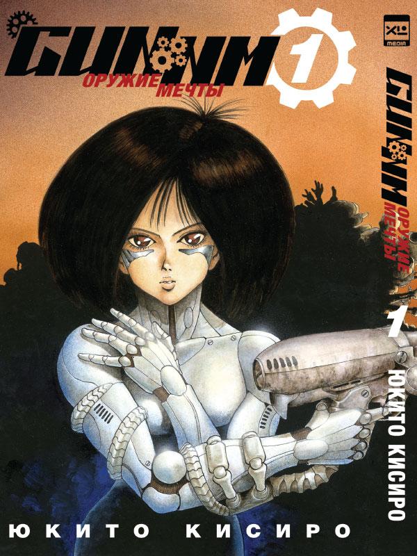 GUNNM. Том 1 | Юкито Кисиро Yukito