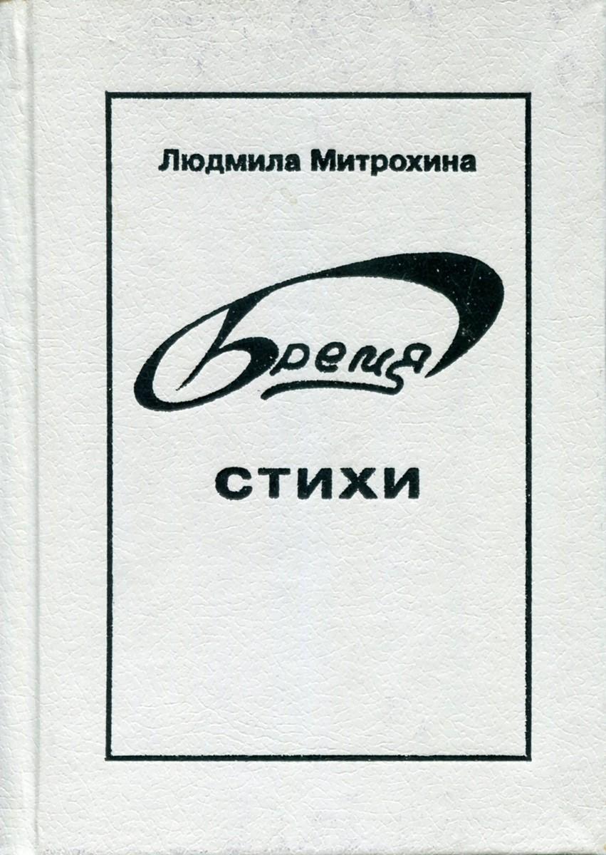 Митрохина Л.Н. Бремя. Стихи