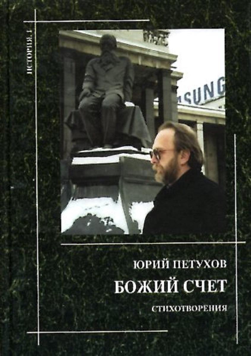 Юрий Петухов Божий счёт