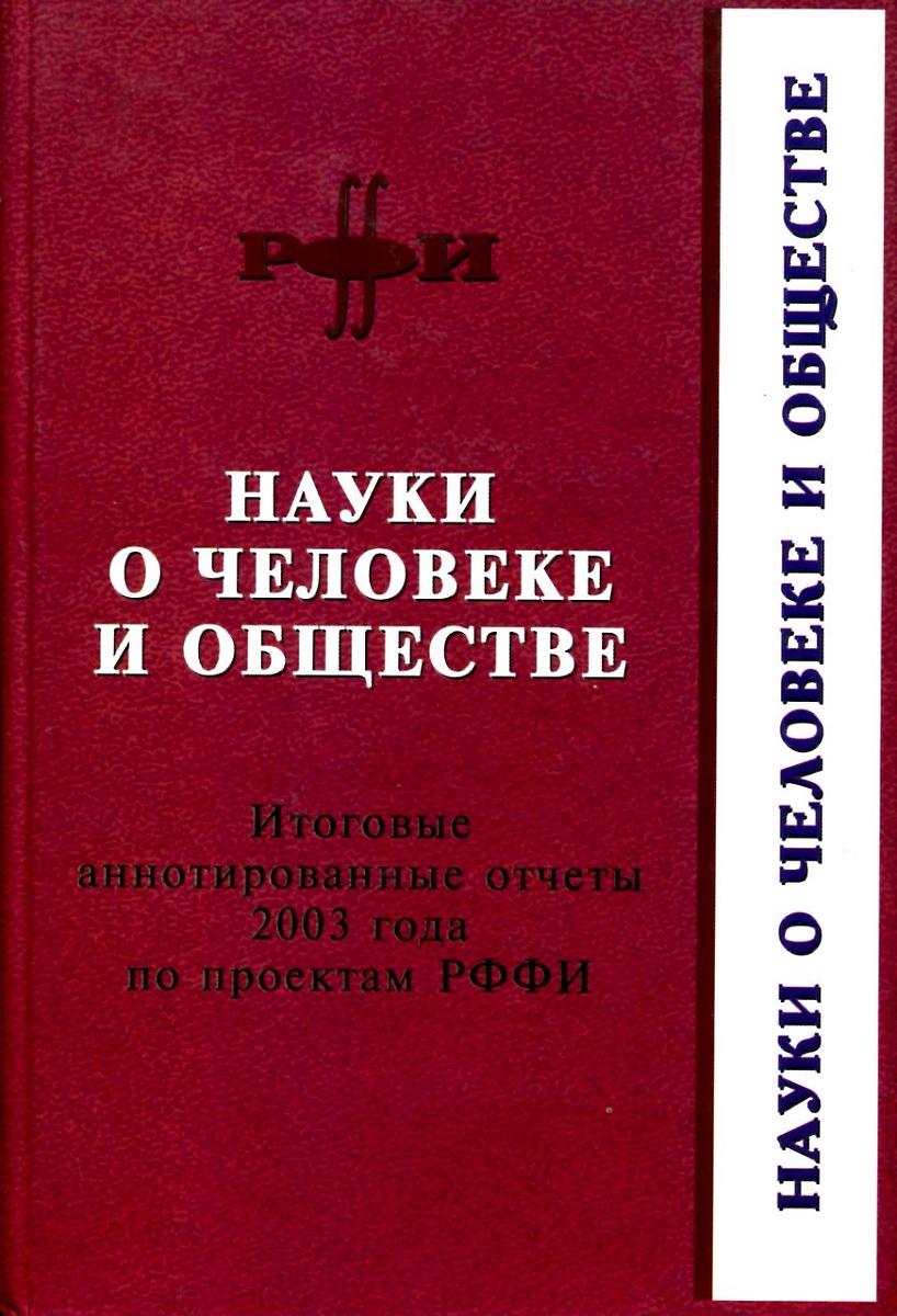 Науки о человеке и обществе. Итоговые аннотированные отчеты 2003 года по проектам РФФИ в мире науки 3 2003