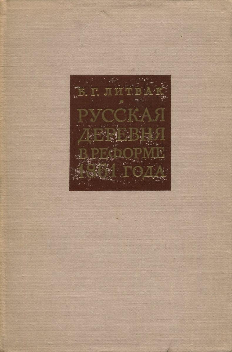 Б.Г. Литвак Русская деревня в реформе 1861 года