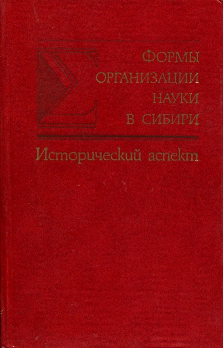 Формы организации науки в Сибири. Исторический аспект
