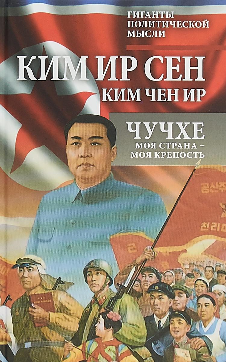 Ким Ир Сен, Ким Чен Ир Чучхе. Моя страна - моя крепость саша ким моя аврора