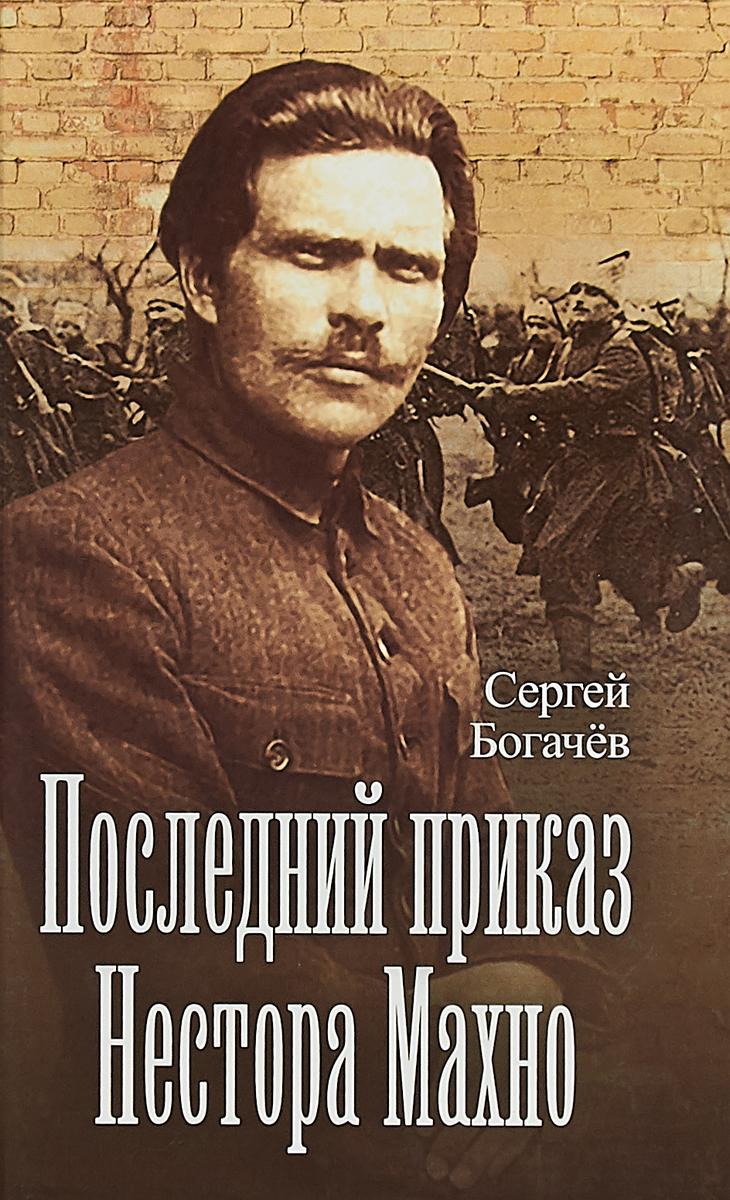 цена на Сергей Богачёв Последний приказ Нестора Махно