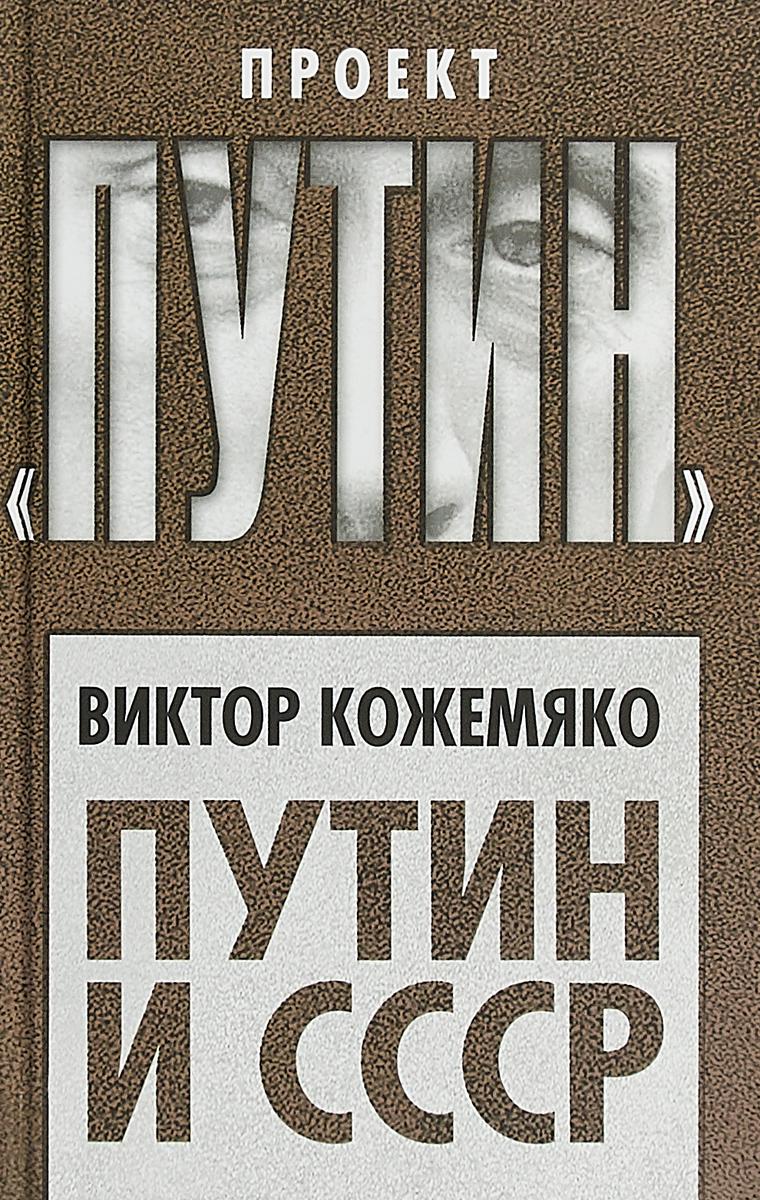 Виктор Кожемяко Путин и СССР кожемяко в тайны политических убийств