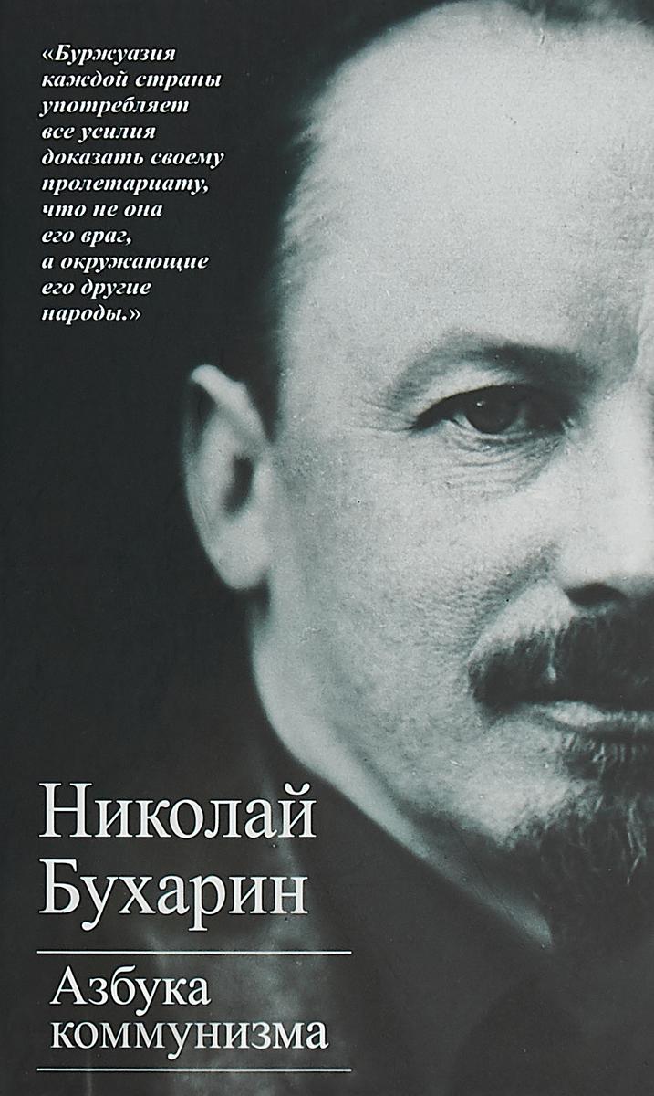 Николай Бухарин Азбука коммунизма