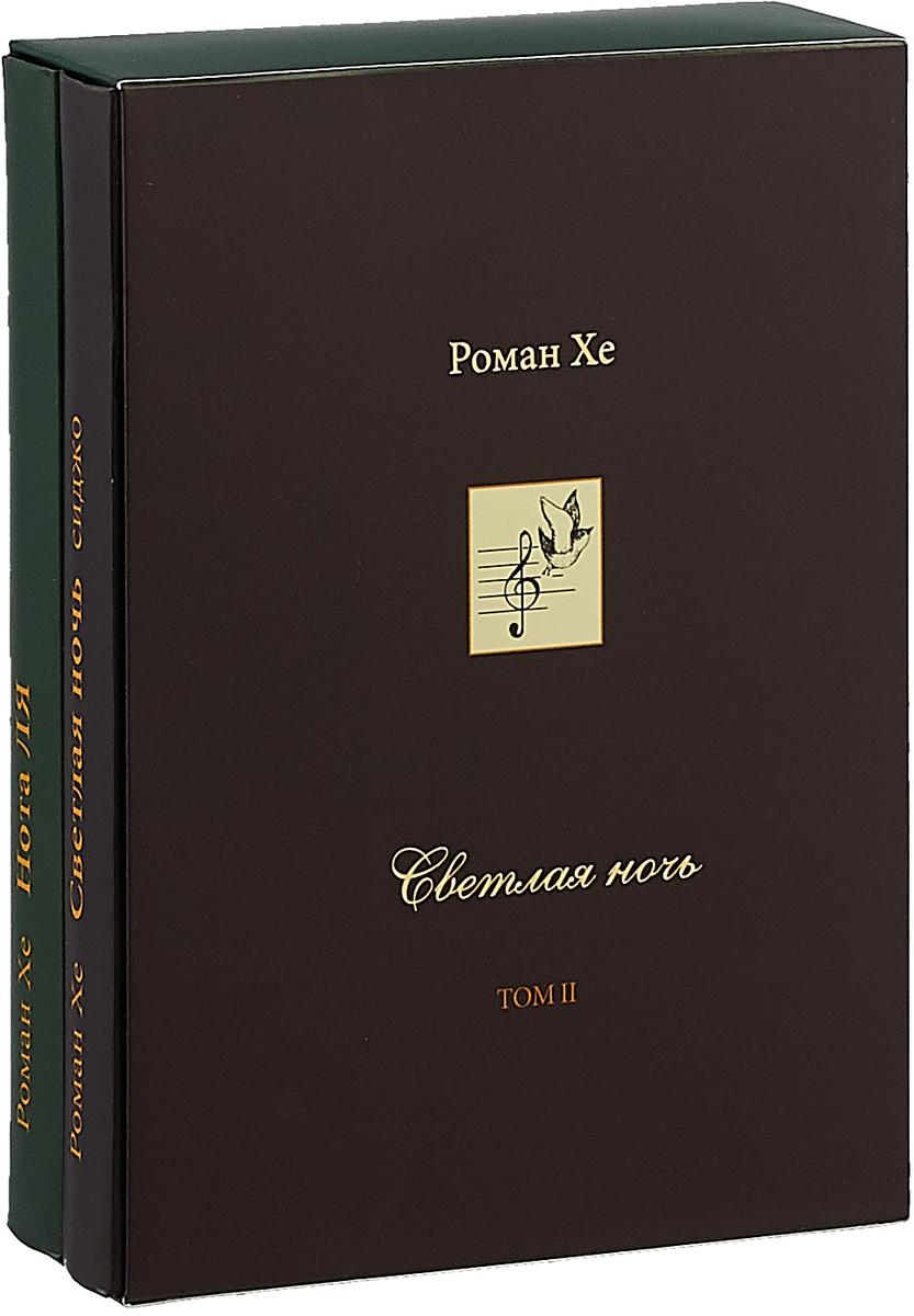 Роман Хе Роман Хе. Избранные произведения и переводы с древнекорейского. В 2 томах (комплект из 2 книг)