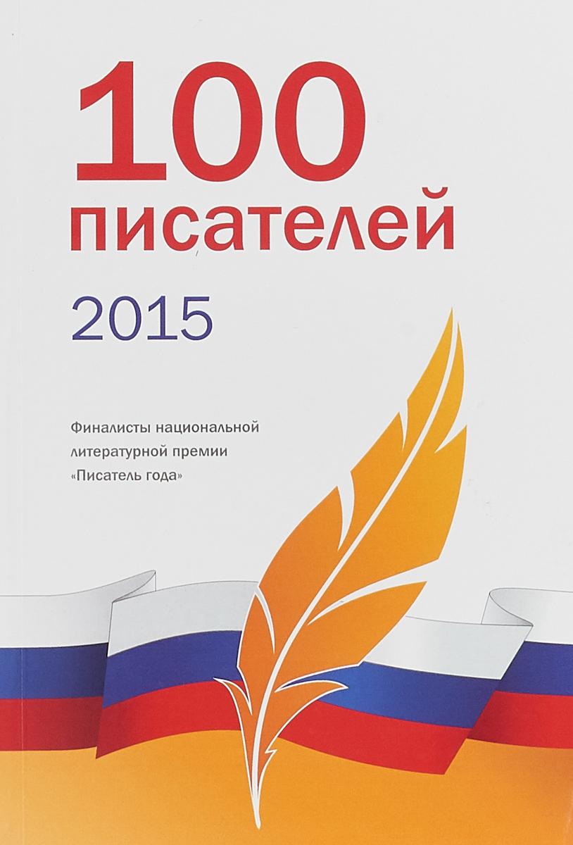 Ю. Бухтиярова 100 писателей 2015. Книга первая