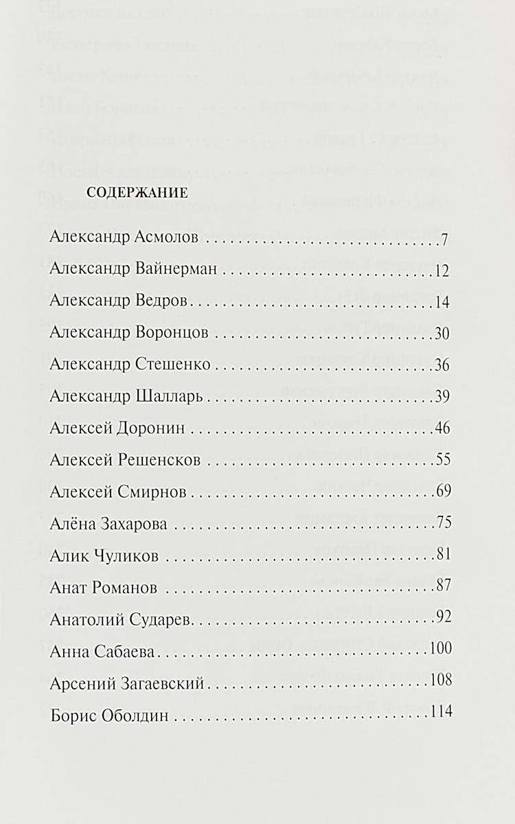 Книга 100 писателей 2015. Книга первая. Ю. Бухтиярова