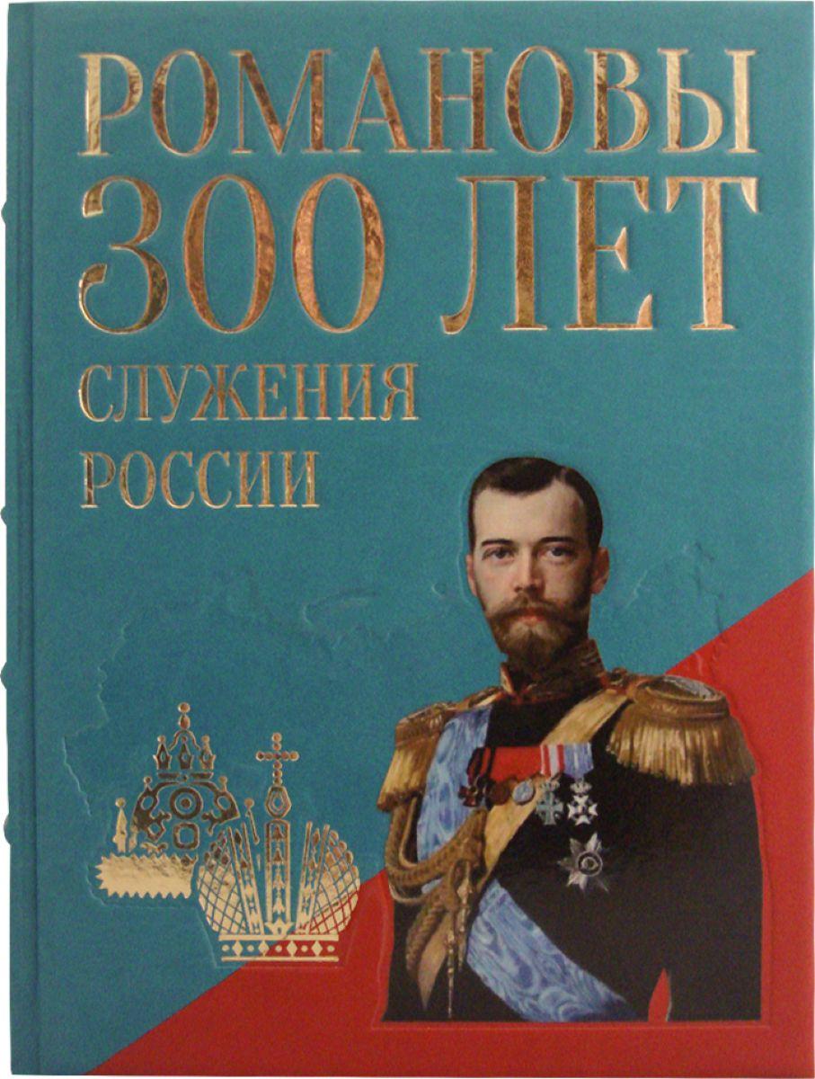 И. Н. Божерянов Романовы. Триста лет служения России (подарочное издание)