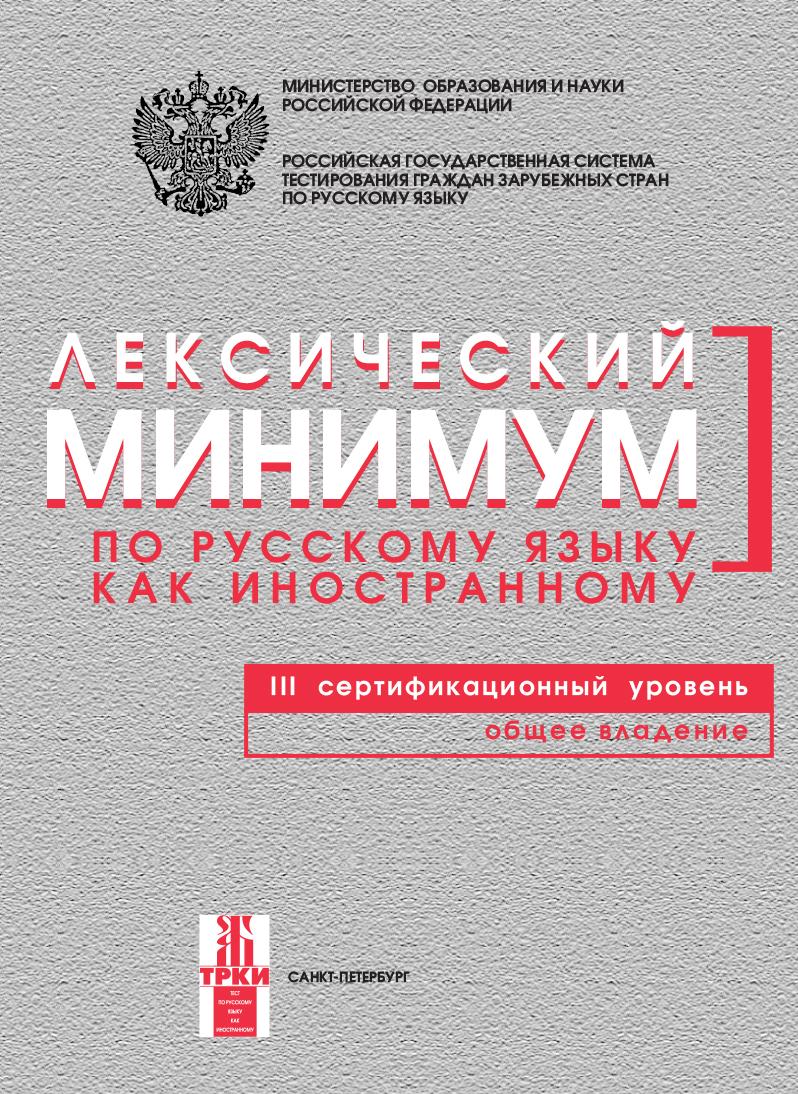 Лексический минимум по русскому языку как иностранному. Третий сертификационный уровень. Общее владение отсутствует лексический минимум по русскому языку как иностранному элементарный уровень общее владение